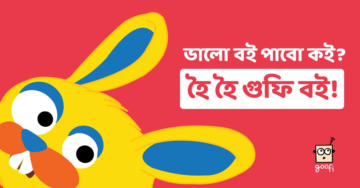 bangla children book