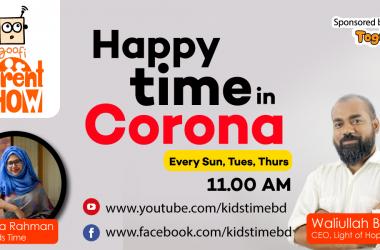 করোনায় ঘরবন্দি অভিভাবকদের বিনোদন এবং সচেতনতার জন্য Goofi Parent Show