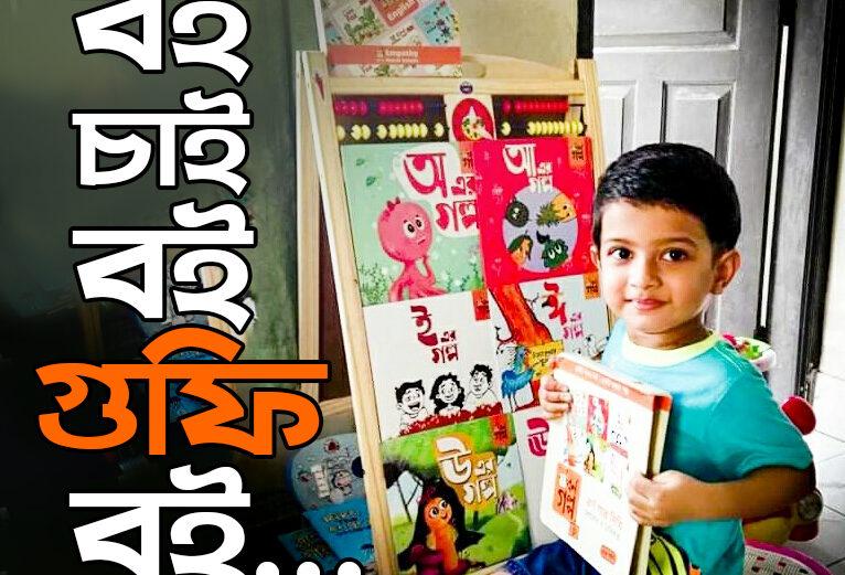goofi children book